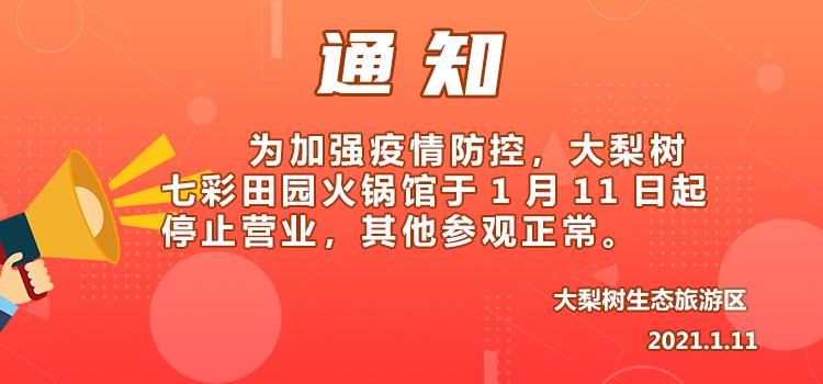 为加强疫情防控,大梨树七彩田园火锅馆1月11日起停止营业,其他参观正常